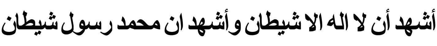 Syahadat kepada Syaitan Subhanahu Wa Ta'ala